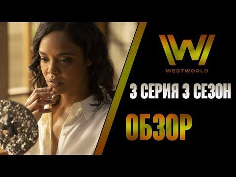 Мир Дикого Запада. 3 сезон 3 серия. Обзор