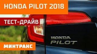 Тест-драйв Honda Pilot 2018: Большой Пилот!  Минтранс.