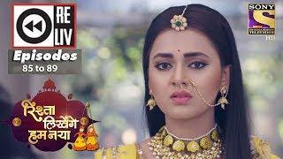 Weekly Reliv - Rishta Likhenge Hum Naya - 5th Mar to 09th Mar 2018 - Episode 85 to 89