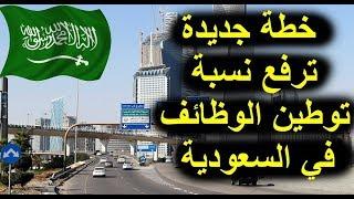 اخبار السعودية - خطة جديدة ترفع نسبة توطين الوظائف بالمملكة العربية السعودية في السنوات القادمة !