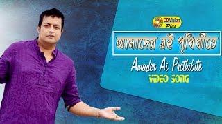 Amader Ai Pritibite Tomra Dujon   HD Movie Song   Omr Sanny   Shonda  Doly Zohor   CD Vision