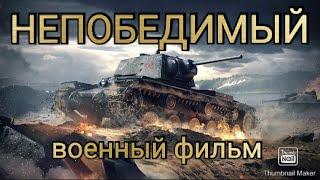 """Военный фильм """"НЕПОБЕДИМЫЙ"""""""