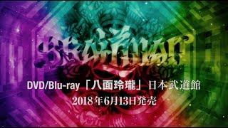 DVD/Blu-ray「八面玲瓏」日本武道館 2018/6/13 発売 □DVD ¥4000(税込)...