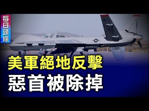 2名策划喀布尔机场事件的头目被除掉;白宫:不急于承认TLB政权【希望之声TV-每日头条-2021-0828】