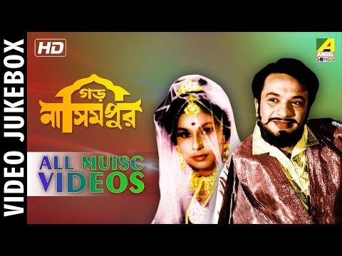 Garh Nasimpur | গড় নাসিমপুর | Bengali Movie Video Songs Jukebox | Biswajit, Madhabi thumbnail