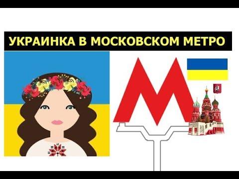 Украинка в метро Москвы. МЕТРО В МОСКВЕ