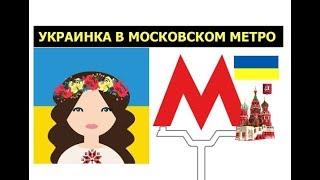 Фото Украинка в метро Москвы. МЕТРО В МОСКВЕ