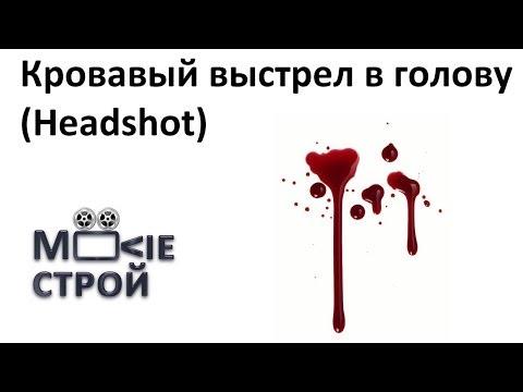 видео: Кровавый выстрел в голову (headshot): moovieстрой