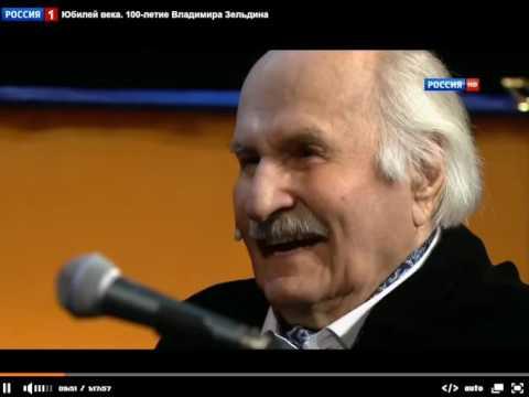 Копия видео 100 летие Владимира Зельдина