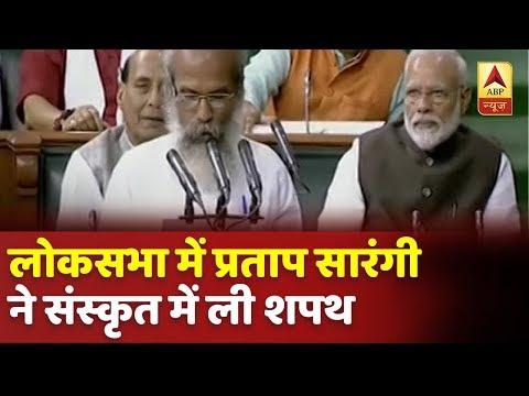 17th Lok Sabha: प्रताप सारंगी ने संस्कृत में ली शपथ | ABP News Hindi