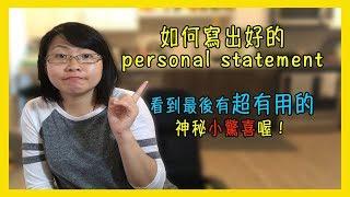 如何寫出好的personal statement(內有超有用的神秘小驚喜喔!)【美國留學/生活 #24】