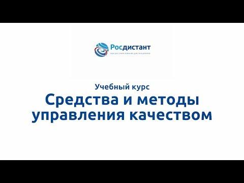 """Вводная видеолекция к курсу """"Средства и методы управления качеством"""""""
