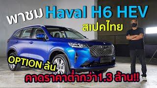พาชม Haval H6 HEV สเปคไทย แบบคร่าวๆ OPTION ไฮเทคล้น ภายในหรู โคตรใหญ่ ค่าตัวล่าสุดไม่ถึง 1.3 ล้าน!!