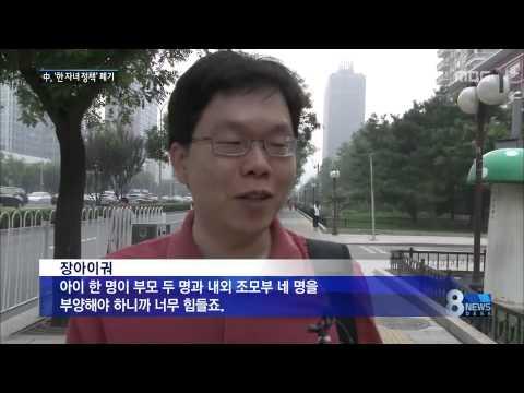 """中, 33년만에 '한 자녀 정책' 폐기...""""미래 노동력 부족"""""""