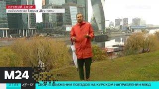 """Смотреть видео """"Утро"""": облачная погода ожидается в столице 30 сентября - Москва 24 онлайн"""