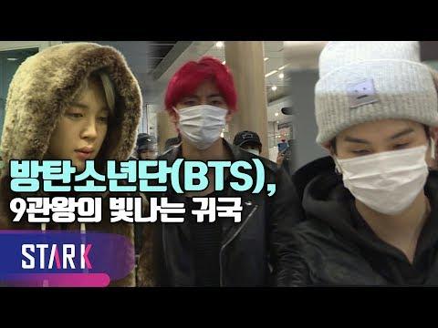 방탄소년단 입국, 피곤해 보여 안쓰러운 방탄이들(BTS, ICN INT_Airport Arrival)