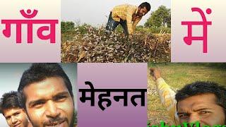 Gaav Me Pure din kaam kiya|Indian village working system|village lifestyle|#rishuvlogs