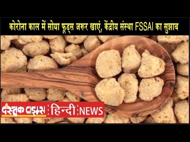 कोरोना काल में सोया फूड्स जरूर खाएं, केंद्रीय संस्था FSSAI का सुझाव