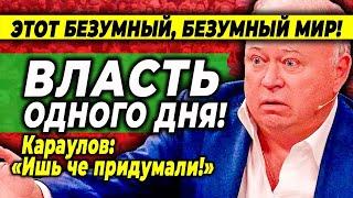 Караулов Андрей  Этот безумный, безумный мир! 22.05.2021
