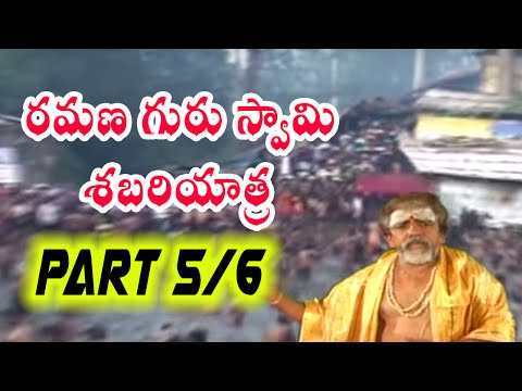 Shabari Yatra || Part 5/6 || Ramana Guru Swamy || Ayyappa Devotional Songs Telugu|| HD