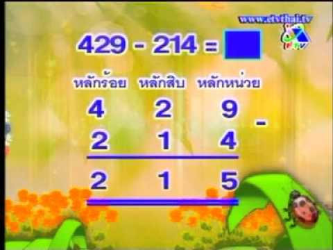 คณิตศาสตร์ ป 2 ครูจอแก้ว การลบเลขไม่เกิน 1000 Force8949