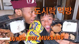 한국 도시락 먹방 가나쌍둥이 Korean Lunch b…