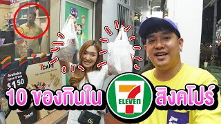 10 ของกินใน 7-11 สิงคโปร์ ที่ไม่มีขายที่ประเทศไทย | DEKLEN