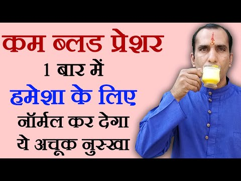Low Blood Pressure Home Reme In Hindi