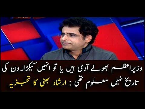 Perhaps PM Khan