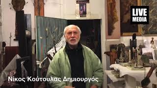 «Νίκος Κούτουλας Δημιουργός» Σιωπηλοί διάλογοι με την φύση!