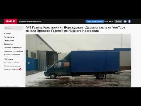 """Газель с канала """"Продажа Газелей"""" отзыв 1"""