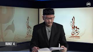 Part 30 Holy Qur'an | #Ramadan2020 | Mahmud Wardi Sahib | تلاوتِ قرآن مجید