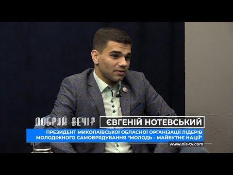 ТРК НІС-ТВ: Добрий вечір 19.04.19 Нотевський