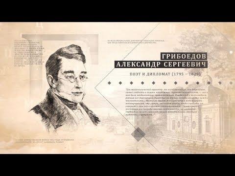 "Проект ""Имя. Символ33"". Программа 17. Александр Сергеевич Грибоедов"