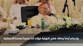 """رئيس المجلس البابوي للحوار بين الأديان يزور المركز العالمي لمكافحة الفكر المتطرف """"اعتدال"""""""