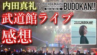 内田真礼 武道館ライブ 感想【UCHIDA MAAYA New Year LIVE 2019「take you take me BUDOKAN!!」】