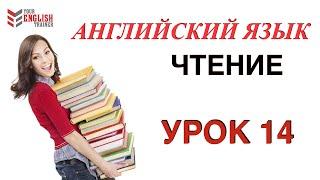 Английский с нуля. Обучение чтению с нуля. Как научиться читать? Бесплатный видео курс. Урок 14.