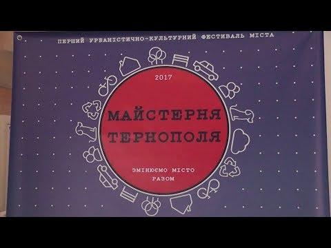 Тернопільський Медіа Центр: У Тернополі відбувся  урбаністично культурний фестиваль «Майстерня Тернополя»