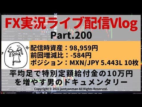【FX実況ライブ配信Vlog】平均足で特別定額給付金の10万円を増やす男のドキュメンタリーPart.200