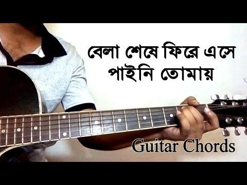 Bela Seshe By Ayub Bacchu Guitar Chords