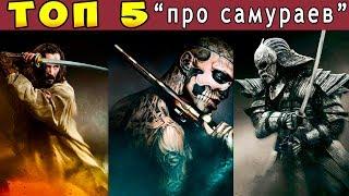 5 лучших фильмов про самураев (1999-2017)