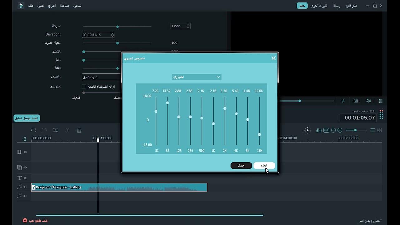 كيفيه التعديل وازاله التشويش من الملفات الصوتيه باحترافيه وسهوله باستخدام برنامج فيلمورا