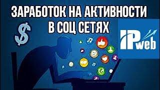 #IPweb лучший заработок с программой на русском языке!