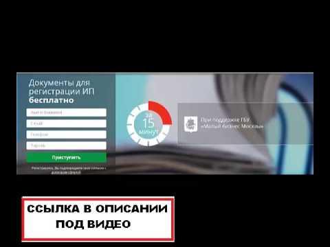 уплата госпошлины за регистрацию ип