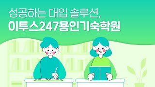성공하는 대입 솔루션 이투스247용인기숙학원