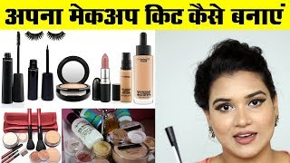 What You Need in Your Makeup Kit? (Hindi)