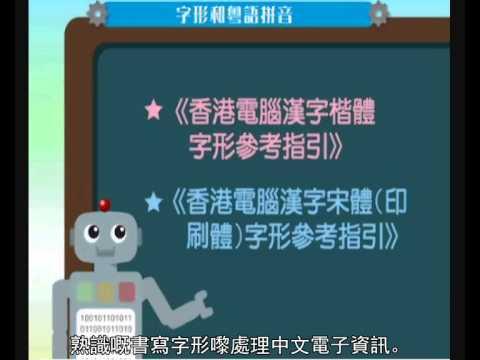 字形和粵語拼音 (Glyph and Cantonese pronunciation)