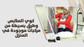سميرة كيلاني - كوي الملابس وطرق بسيطة من مركبات موجودة في المنزل