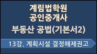 제13강 도시군계획시설 결정 해제 권고(p.126)