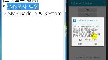 [스마트폰활용]SMS 메시지 백업/복원 - SMS Backup & Restore앱 활용법1